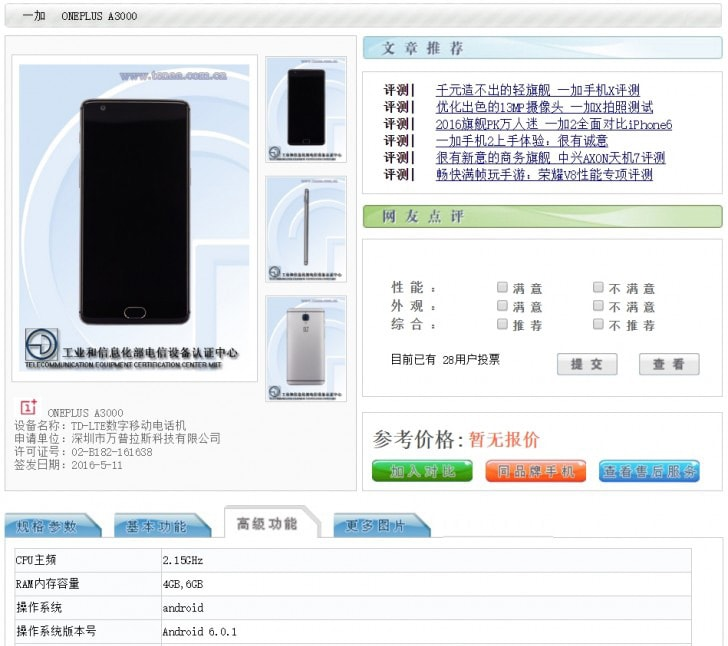 OnePlus 3 6GB TENAA