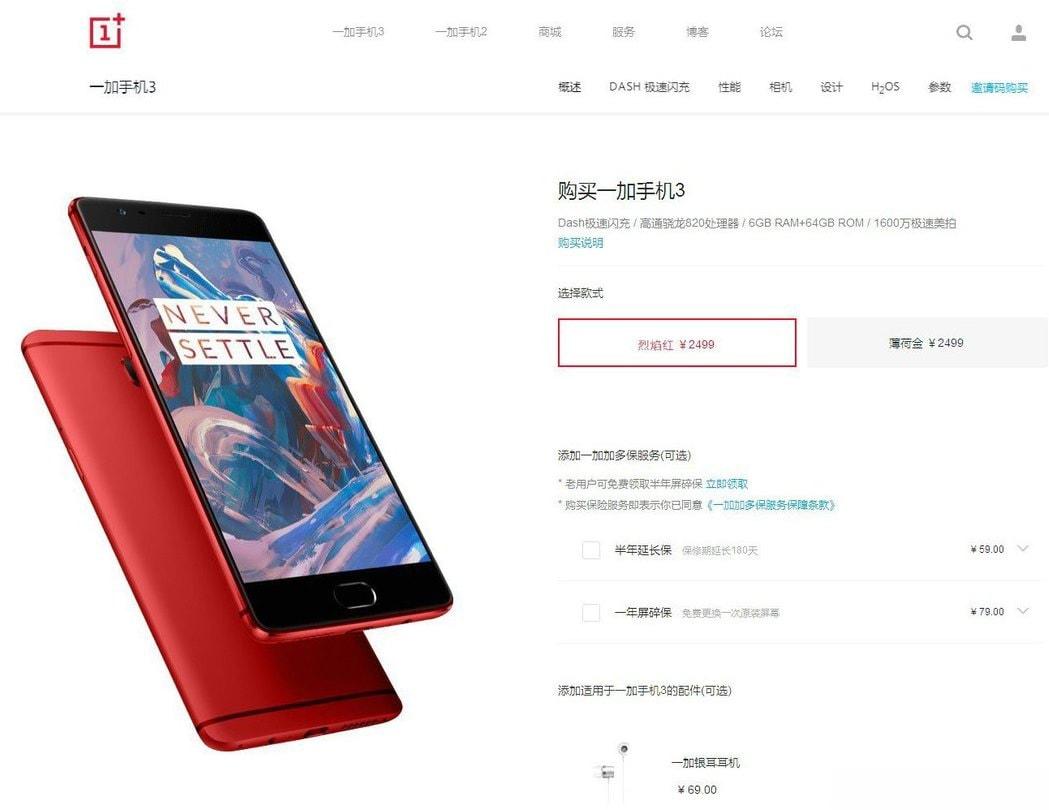 OnePlus 3 rood