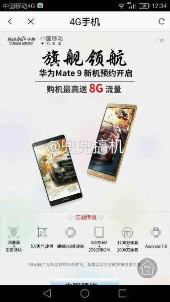 Huawei Mate 9 specs weibo