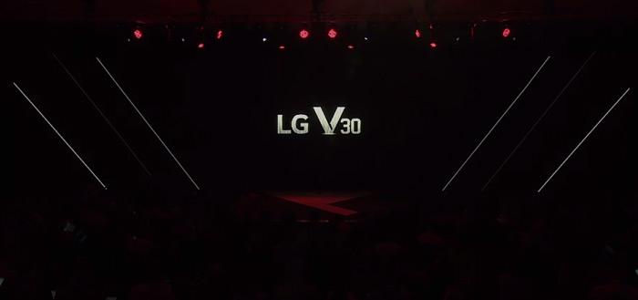 'LG komt met nieuwe smartphone tijdens MWC 2018; de V30α?'