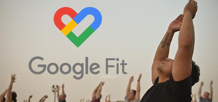 Google Fit app uitgebracht voor Apple iOS