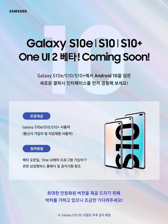 Galaxy S10 beta Android 10 korea