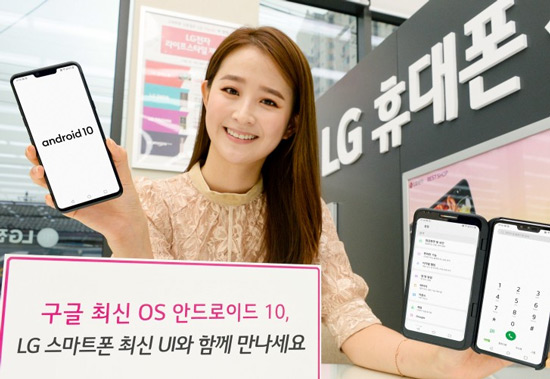 LG Android 10