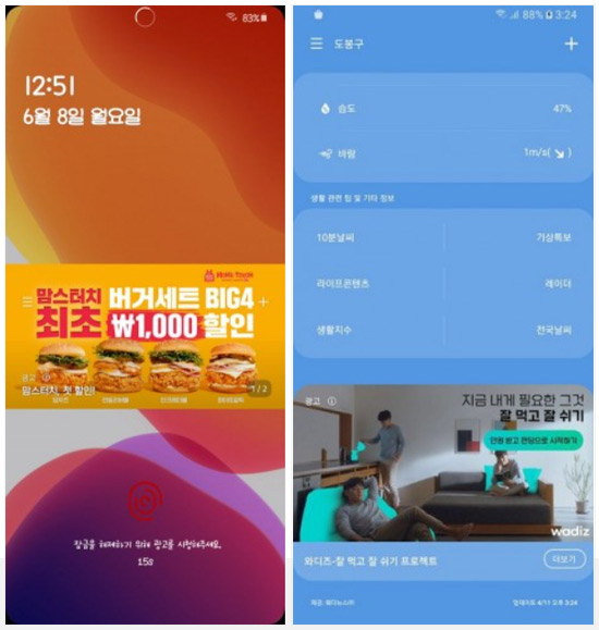 Samsung One UI 2.5 reclame