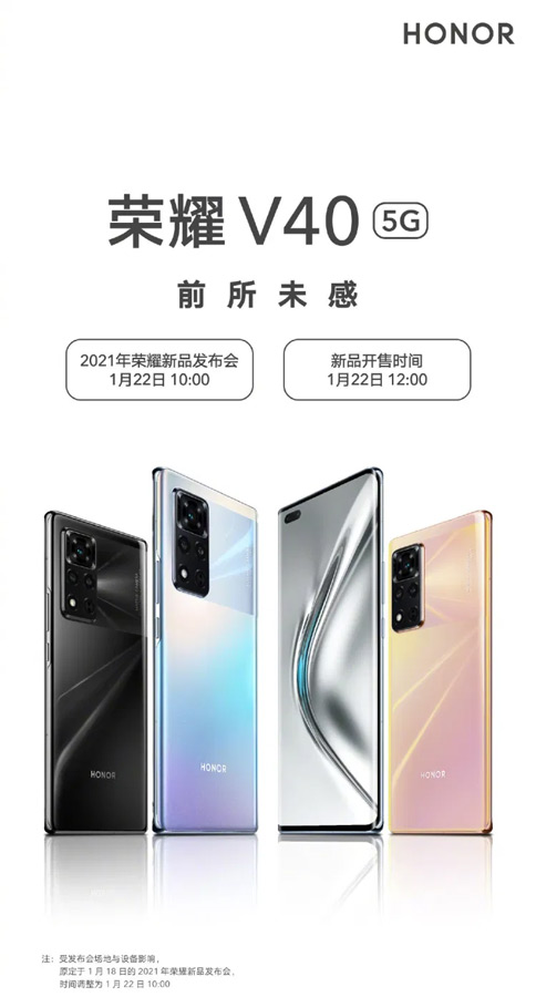 Honor V40 marketing